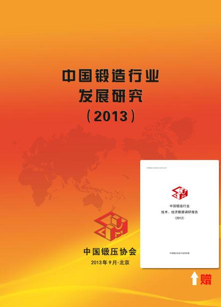 《中国锻造行业发展研究》(2013版)