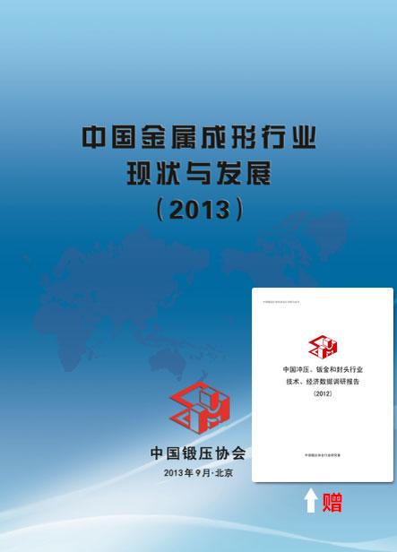 《中国金属成形行业现状与发展》(2013版)》
