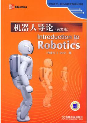 机器人导论(英文版)