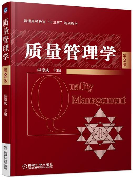 质量管理学 第2版