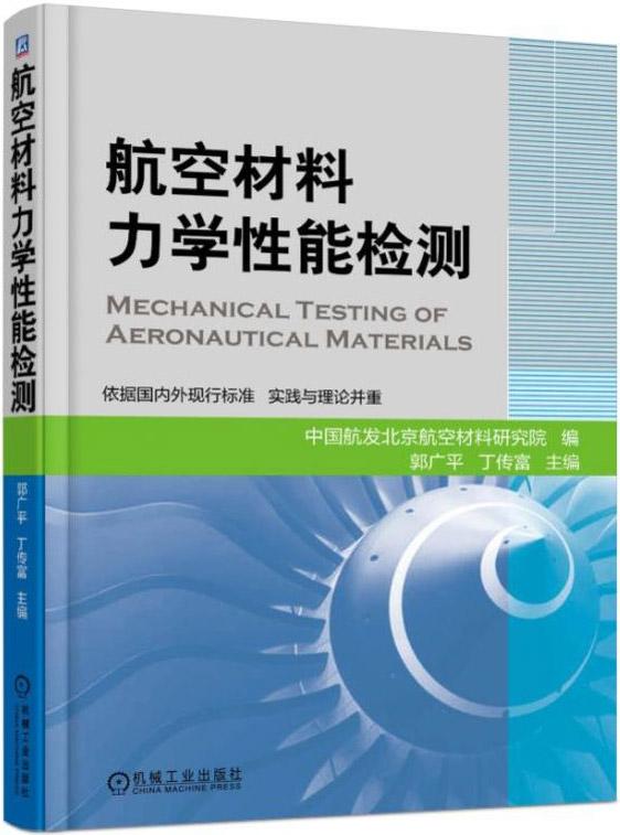 航空材料力学性能检测